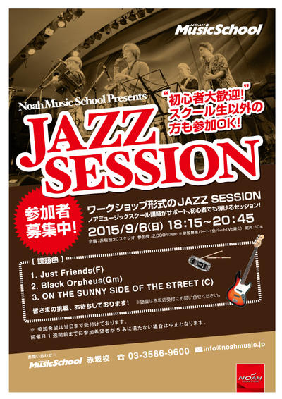 jazzsession_150906.jpg