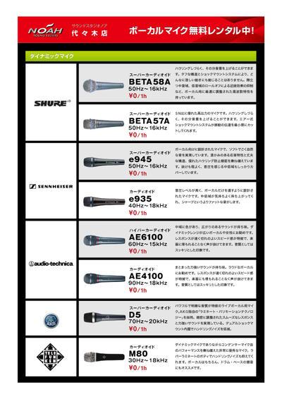 15.9_yoyogi_mic.jpg