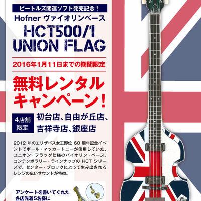 15.12_violinbass_campaign.jpg