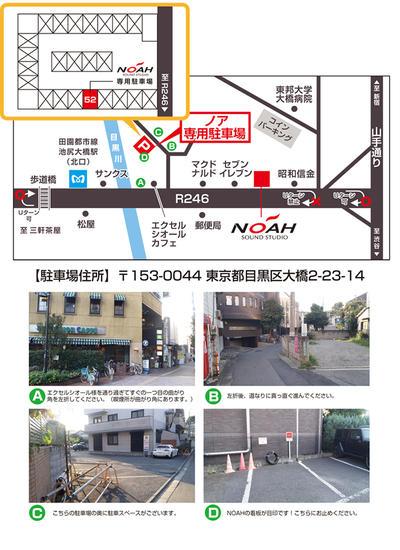 14.9_ikejiri_map.jpg