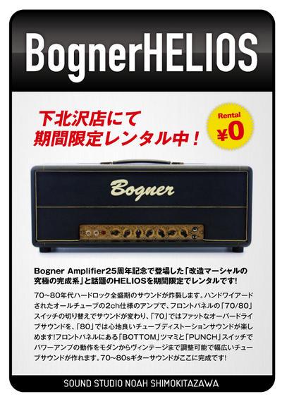 16.1_shimokita_bognerhelios.jpg
