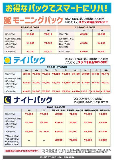 16.2_akasaka_pack.jpg