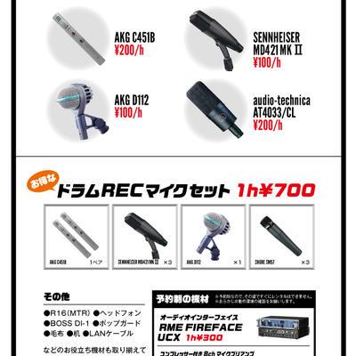 16.3_akasaka_miclist.jpg
