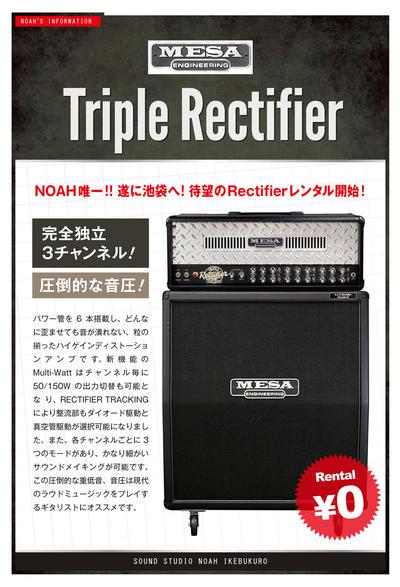 ikebukuro_triple rectifier.jpg