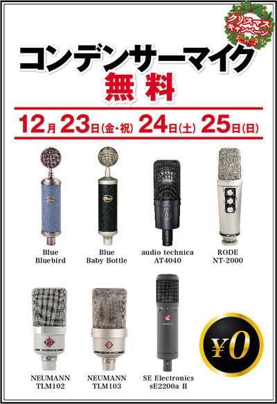 16.12_yoyogi_xmas.jpg
