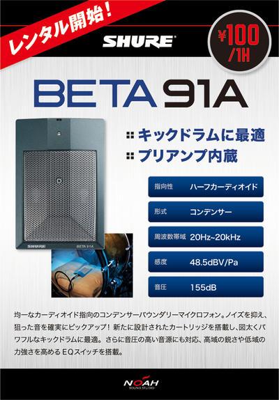 17.1_shure_beta91A.jpg