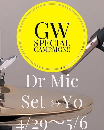 野方_GWキャンペーン画像.jpgのサムネール画像