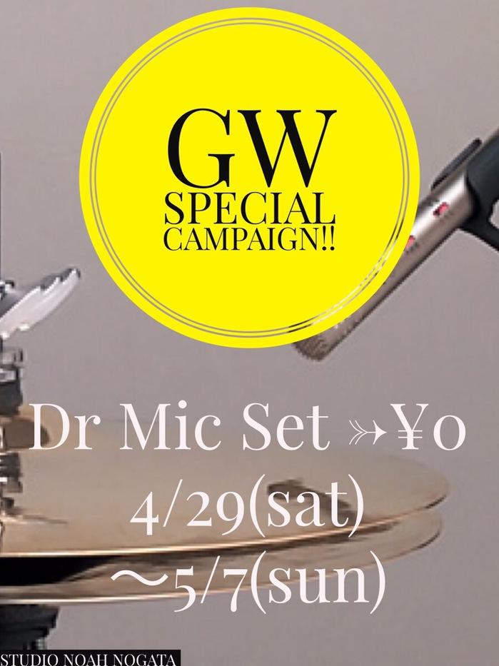 GWキャンペーン改.JPG