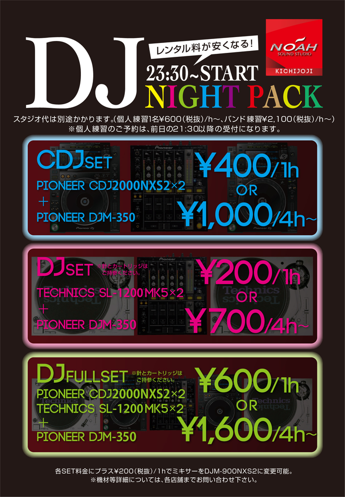 kichijoji-dj-nightpack-pop.jpg