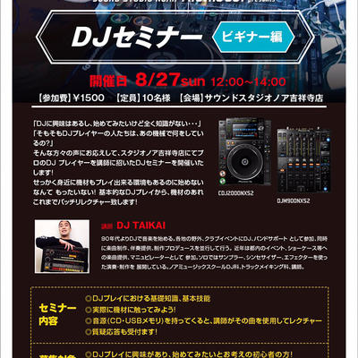 DJセミナー.jpg