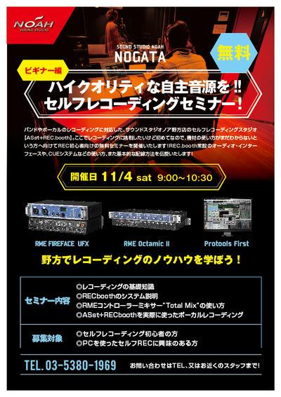 17.10_野方RECセミナー.jpg