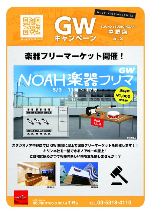 nakano_pop-01.jpg