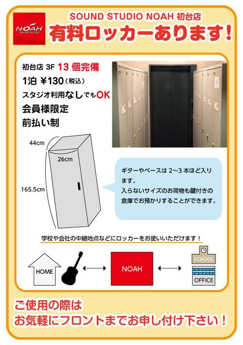 18.5_初台ロッカーPOP.jpg
