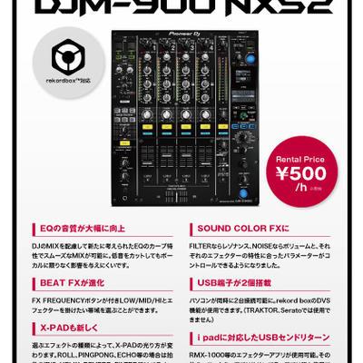 18.6_新宿_DJM-900NXS2.jpgのサムネール画像