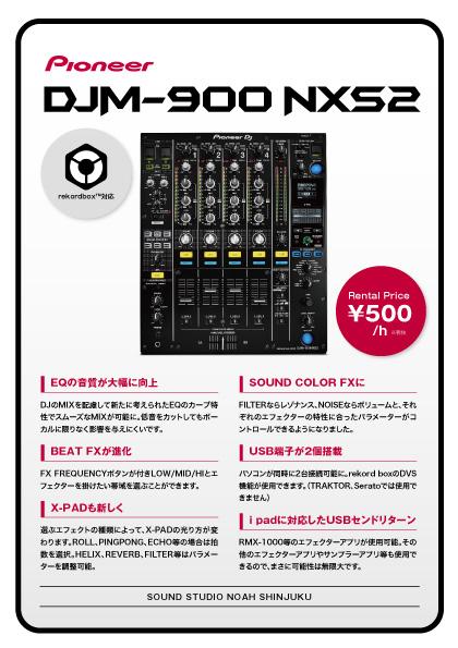 18.6_新宿_DJM-900NXS2.jpg