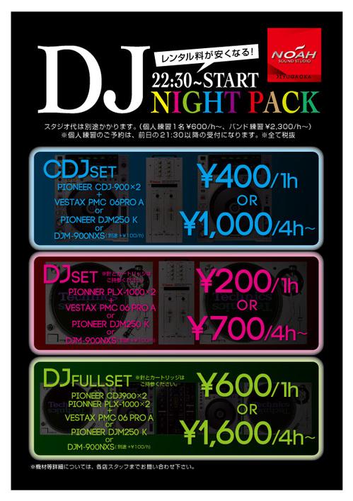 18.6_jiyuugaoka_nightpack.jpg