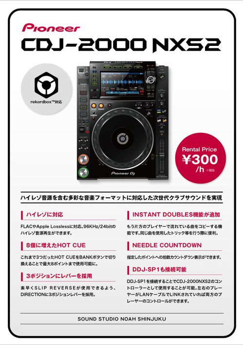18.6_shinjuku_CDJ-2000NXS2.jpg