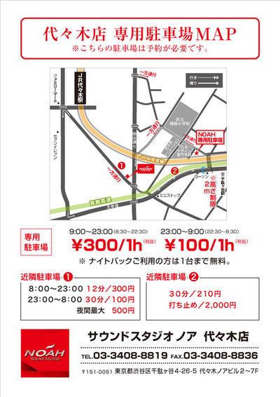 18.8_代々木店頭用駐車場.jpgのサムネール画像