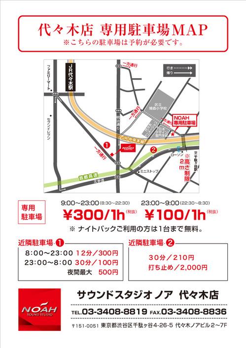 18.8_代々木店頭用駐車場.jpg