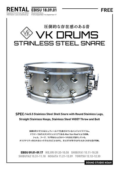 vk_drums.jpgのサムネール画像