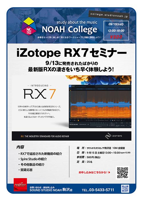 ノアカレッジRX7セミナー-01.jpg