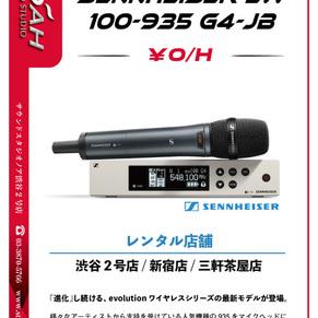 18.8_SENNHEISER_POP-thumb-500x707-7224.jpg