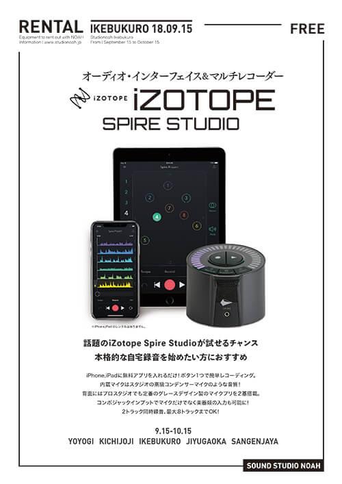 izotope_spirestudio-ikebukuro.jpg