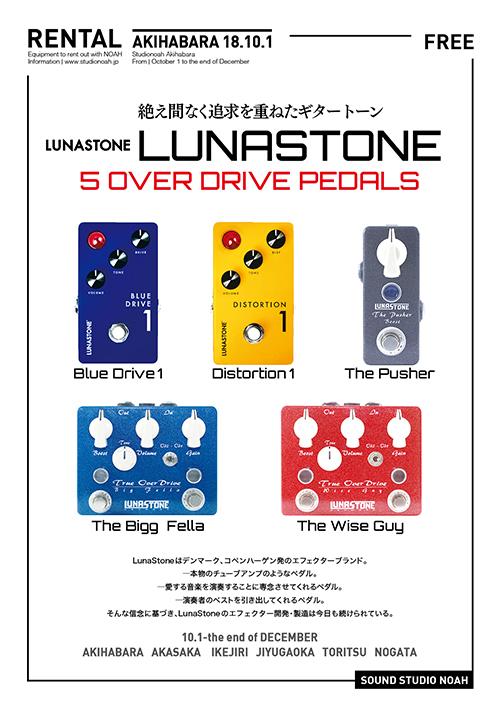 lunastone.jpg