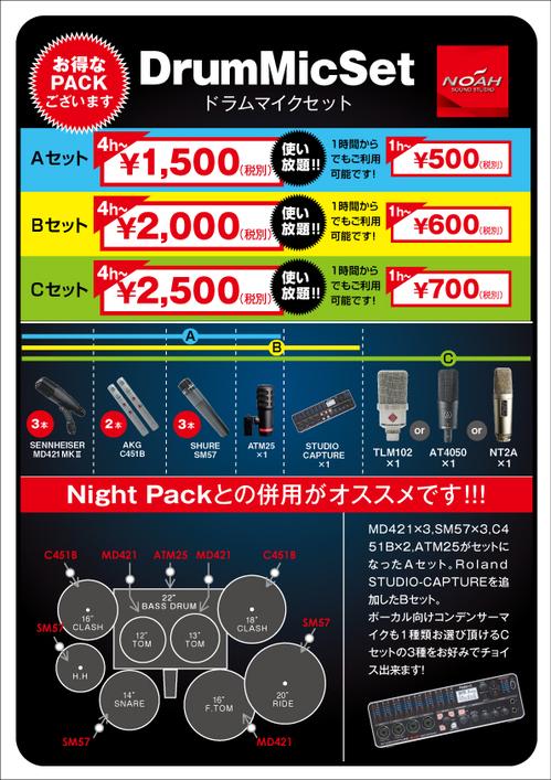 18.10_渋谷2号店ドラムマイクセット.jpg