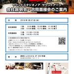 15.12_会社説明会資料.jpg