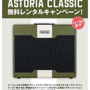 16.10_ASTORIA_classic.jpg