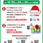 16.12_ginza_xmas_campaign.jpg