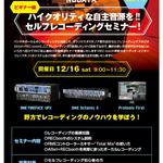 17.12_野方RECセミナー.jpg