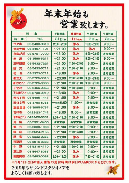 18-19年末年始の営業スタジオ-01.jpg