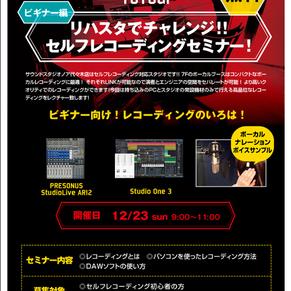 18.12_代々木RECセミナー-thumb-500x707-7449.jpg