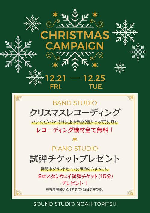 18.12_toritsu_christmas.jpg
