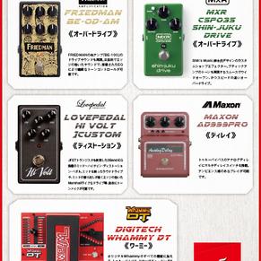 18.3_新宿エフェクター販売POP.jpg
