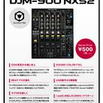 18.6_新宿_DJM-900NXS2-thumb-500x708-7122.jpg