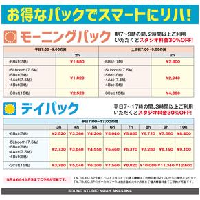 18.9_akasaka_pack.jpg