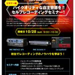 18_10初台RECセミナー-thumb-500x707-7368.jpg