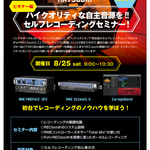 18_8初台RECセミナー-thumb-500x707-7213.jpg