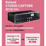 Roland-STUDIO-CAPTURE.jpg