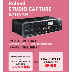 Roland-STUDIO-CAPTURE.jpg