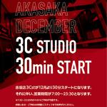 akasaka_3Cst_time-change-thumb-500x706-7395.jpg