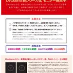 daddario_campaign.jpg