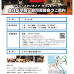 fukuoka_setsumeikai.jpg