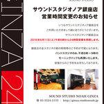 ginza_24h_rstart_pop.jpg