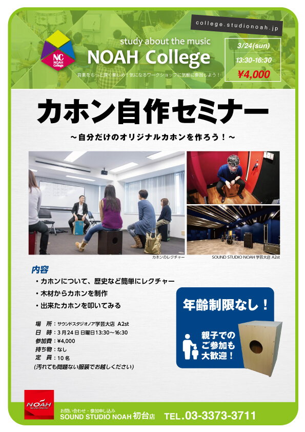 19.2_カホン自作セミナー.jpg