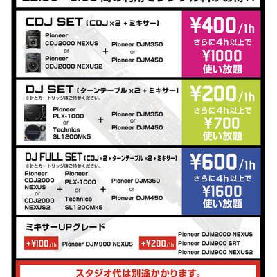 18.12_渋2DJナイトパック-thumb-500x709-7455.jpg