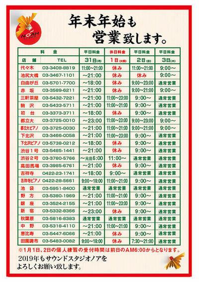 18-19年末年始の営業スタジオ-01-thumb-500x706-7443.jpg